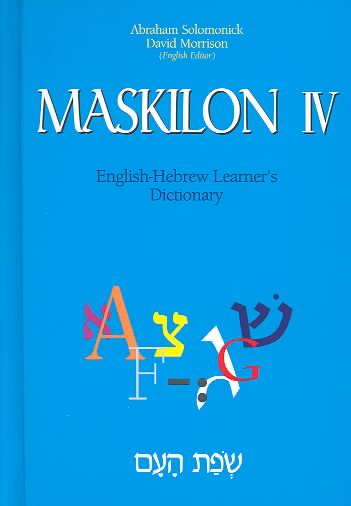 Maskilon IV By Solomonick, Abraham/ Morrison, D.